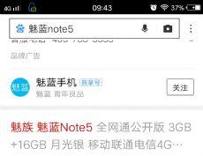 380元售魅蓝NOTE53G运存_图示2