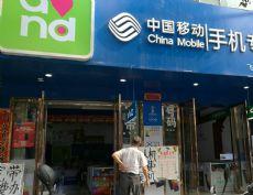 西河大桥农商银行旁中国移动手机超市_图示0