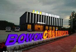 佳达商业中心是赣南地区规模最大、档次最高、产品最新