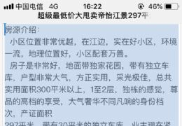 最新通告最低价大帝怡江景297平米5室3厅3卫出售