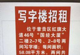 """红旗大道中段赣龙大酒店旁""""国经大厦""""精装写字楼出租"""