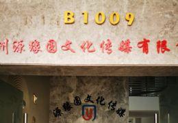 财智广场B1009写字楼120平米4200元出租