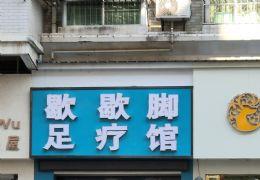 黄屋坪鹭江花园带租约50平米1室1厅1卫出售