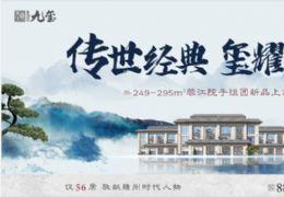 蓉江新区低密墅区星州润达九玺253平米7室出售