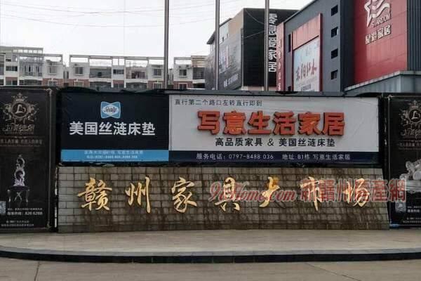 家具大市场60平米1室出售_房源展示图1_新赣州房产网