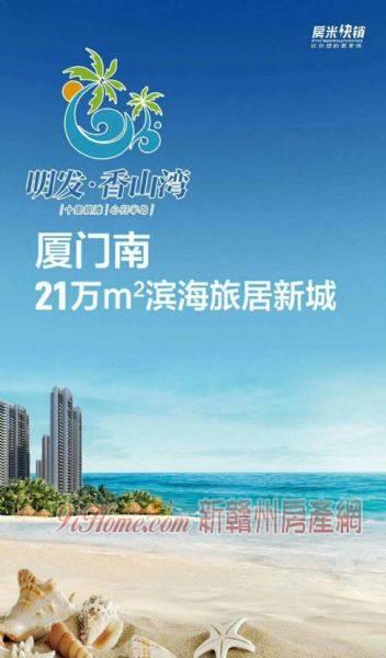 明发·香山湾65平米2室1厅_房源展示图1_新赣州房产网