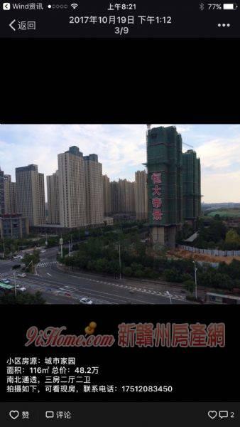 兴国路城市jiayuam117平米3室2厅2卫出租_房源展示图0_新赣州房产网