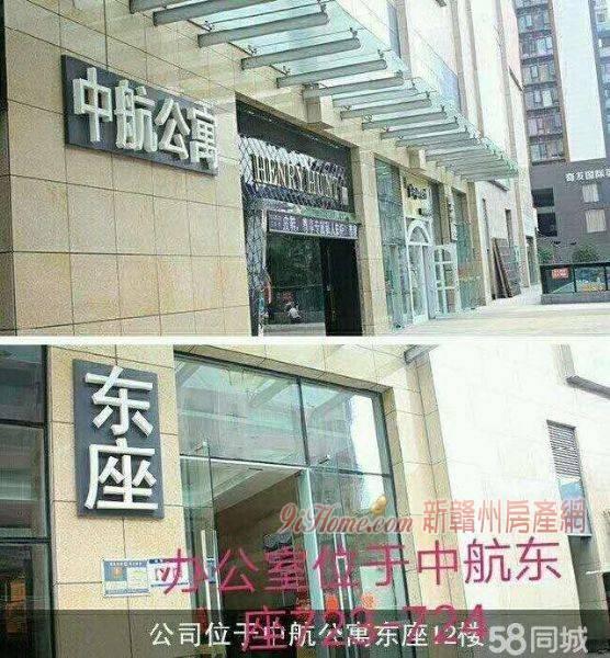 中航公寓辦公樓出售出租價格實惠_房源展示圖0_新贛州房產網