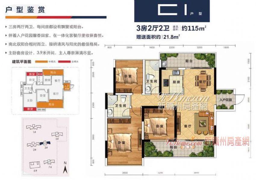 文清豪德校區3房2廳2衛161萬出售戶型超贊_房源展示圖0_新贛州房產網
