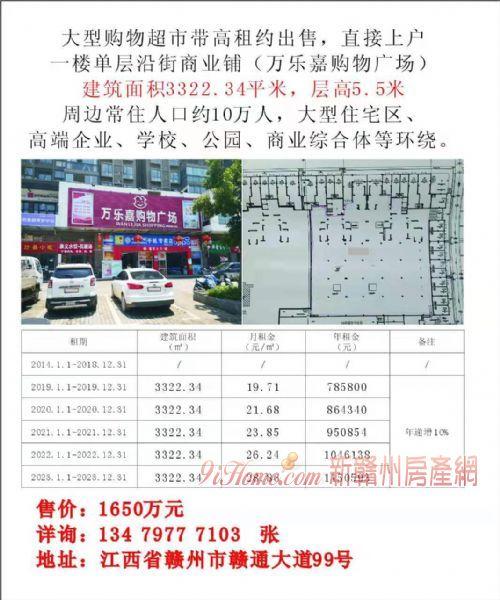 開發區沿街一樓大型商鋪帶租約出售,直接上戶_房源展示圖3_新贛州房產網