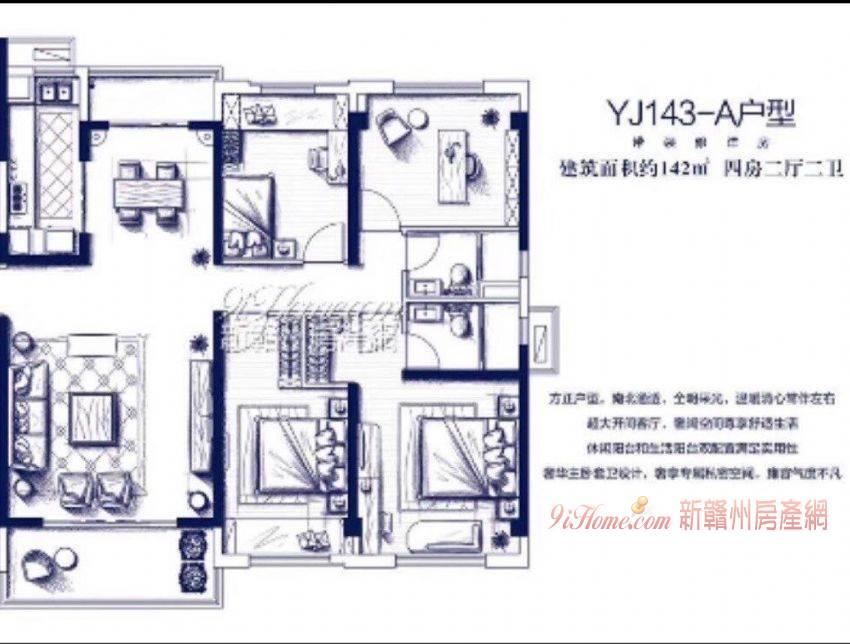 碧桂園143平米4室2廳2衛包增值稅_房源展示圖0_新贛州房產網