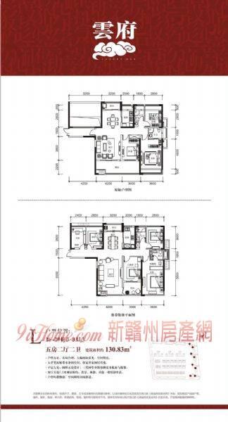 中航云府2期134平米4室2廳2衛出售_房源展示圖0_新贛州房產網