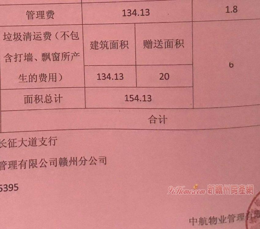 中航云府2期134平米4室2廳2衛出售_房源展示圖1_新贛州房產網