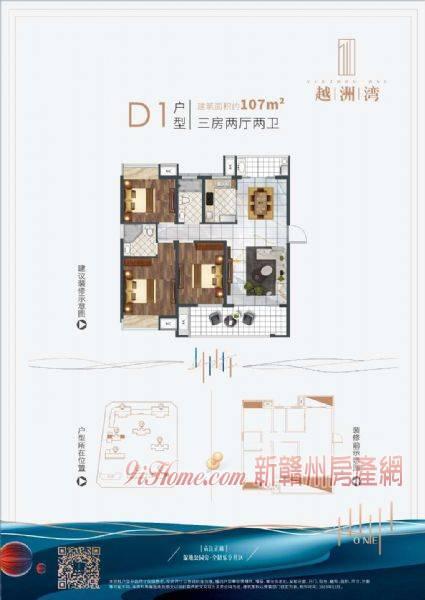 于都工業新區107平米3室2廳2衛出售_房源展示圖2_新贛州房產網