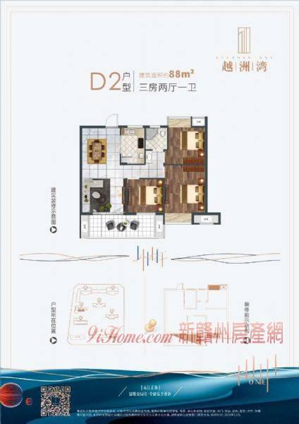 工业新区88平米3室2厅1卫出售_房源展示图2_新赣州房产网