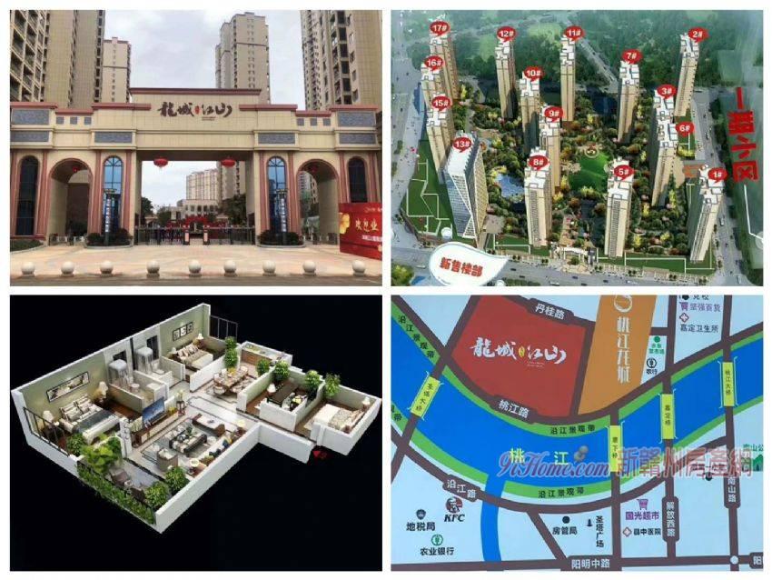 龙城江山144平米4室2厅2卫出售_房源展示图2_新赣州房产网