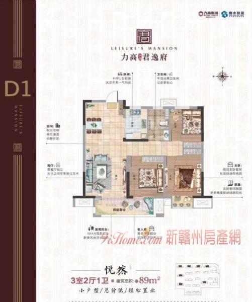附属医院旁108平米3室2厅2卫出售_房源展示图0_新赣州房产网